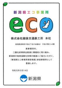 新潟県エコ事業所登録証